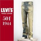 【国内正規品】リーバイス LEVI'S 501XX 1944年モデル セルビッジコーンデニム ユーズドリペア VINTAGE CLOTHING Jeans 44501-0070【LVC・復刻版・ジーンズ】
