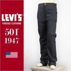 【米国製・国内正規品】リーバイス LEVI'S 501XX 1947年モデル セルビッジコーンデニム リジッド VINTAGE CLOTHING Jeans 47501-0167【LVC・復刻版・ジーンズ】