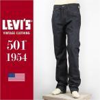 【米国製・国内正規品】リーバイス LEVI'S 501ZXX 1954年モデル セルビッジコーンデニム リジッド VINTAGE CLOTHING Jeans 50154-0068【LVC・復刻版・ジーンズ】