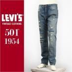 【国内正規品】リーバイス LEVI'S 501ZXX 1954年モデル セルビッジコーンデニム ユーズドリペア VINTAGE CLOTHING Jeans 50154-0074【LVC・復刻版・ジーンズ】