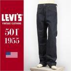 【米国製・国内正規品】リーバイス LEVI'S 501XX 1955年モデル セルビッジコーンデニム リジッド VINTAGE CLOTHING Jeans 50155-0040【LVC・復刻版・ジーンズ】