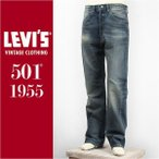 【国内正規品】リーバイス LEVI'S 501XX 1955年モデル セルビッジコーンデニム ミッドユーズド VINTAGE CLOTHING Jeans 50155-0044【LVC・復刻版・ジーンズ】
