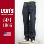 【米国製・国内正規品】リーバイス LEVI'S 501XX 1966年モデル セルビッジコーンデニム リジッド VINTAGE CLOTHING Jeans 66501-0128【LVC・復刻版・ジーンズ】