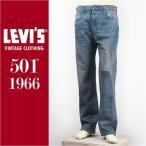 【国内正規品】リーバイス LEVI'S 501XX 1966年モデル セルビッジコーンデニム ダメージリペア VINTAGE CLOTHING Jeans 66501-0129【LVC・復刻版・ジーンズ】