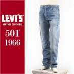 【国内正規品】リーバイス LEVI'S 501XX 1966年モデル セルビッジコーンデニム ライトユーズド VINTAGE CLOTHING Jeans 66501-0131【LVC・復刻版・ジーンズ】