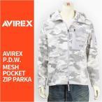【国内正規品】AVIREX アビレックス メッシュポケット ジップパーカー AVIREX P.D.W. MESH POCKET ZIP PARKA 6673011-98【ミリタリー】