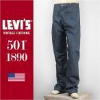 【米国製・国内正規品】リーバイス LEVI'S 501XX 1890年モデル セルビッジコーンデニム リジッド VINTAGE CLOTHING Jeans 90501-0009【LVC・復刻版・ジーンズ】