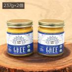 Ahara Rasa Ghee(アハラ ラーサ ギー) /   有機精製バター 237ml 送料無料 2個セット