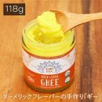 【ギー バター オイル 油 グラスフェッド】68%OFF アハラ ラーサ オーガニック ギー ...