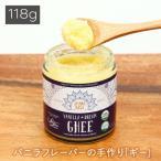 【ギー バター オイル 油 グラスフェッド】 アハラ ラーサ オーガニック ギー   バニラドリームギー 4oz
