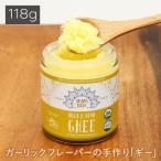 【ギー バター オイル 油 グラスフェッド】 アハラ ラーサ オーガニック ギー   ガーリックレモンギー 4oz