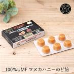 マヌカハニー 10+ UMF のど飴  MANUKA HONEY ※返品・交換不可 《メール便可 4つまで》