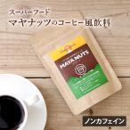 MAYA NUTS マヤナッツ コーヒー風ノンカフェイン飲料