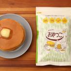 大地のおやつ おやつこ 国産 全粒粉 アルミニウムフリー ホットケーキミックス