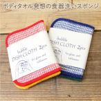 バブルディッシュクロス 2個セット【 スポンジ 日本製 食器洗い 】