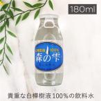 AND MARKET by recocochiで買える「森の雫【 白樺 樹液 樹液100% 飲料水 ミネラル ウォーター シラカバ ドリンク 】※返品・交換不可」の画像です。価格は324円になります。