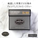 ショッピング紅茶 STEVEN SMITH TEAMAKER スティーブンスミスティーメーカー NO.55 ロードベルガモット