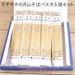 玉谷製麺所 月山そばパスタ フェットチーネ 5袋入り(10食分)【 デュラム小麦 蕎麦 スパゲ...