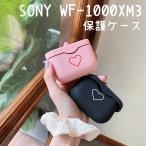 ソニー SONY WF-1000XM3 ケース PC ソニー WF-1000XM3 Case シンプル かわいい ソフトケース カバー 薄型 充電ケース 柔軟 PC  おしゃれ 綺麗