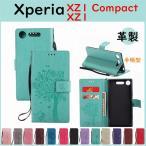 Xperia XZ1 XZ1 Compact ケース 手帳型 レザー オシャレ 木と猫 TPU ストラップ付き スタンド エクスペリアXZ1 カード収納 耐衝撃 全面保護 シンプル