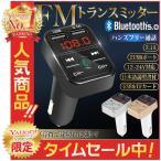 FMトランスミッター 設定簡単 Bluetooth 5.0 iPhone Android USB充電 12V 24V ハンズフリー通話