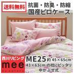 枕カバー 43×63cm用 mee ME25 日本製 綿100% 北欧 ピローケース 西川リビング