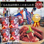 たこの柔らか煮 たこ親爺お墨つき 300g*4袋 北海道 増毛 特産 ましけ タコ
