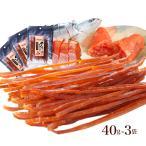 とば 鮭 北海道 やん衆どすこほい 鮭とば 明太スティック120g(40g×3袋) メール便 送料無料 めんたいこ 明太子  おつまみ 簡易包装 トバ シャケ 珍味 ポッキリ
