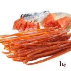 とば 鮭 北海道 やん衆どすこほい 鮭とば 明太スティック1kg メール便 送料無料 めんたいこ 明太子  おつまみ 簡易包装 トバ シャケ 珍味 大容量 業務用