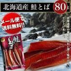北海道産 鮭とば(カット)80g ハラスを使用 メール便で送料無料 ぐるめ食品 増毛 鮭 干物 シャケ おつまみ 酒 お酒 海産物