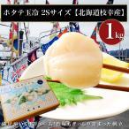 ホタテ玉冷【北海道枝幸産】1kg 2Sサイズ ホッカイドウ ほっかいどう ほたて 帆立 肉厚 メディア