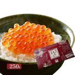 絶品【味付けいくら】 井原水産 特製250g【北海道 / イクラ / ギフト / 贈り物】