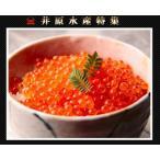 【ヤマニの絶品】塩いくら250グラム イクラ/鮭/シャケ/ギフト  お歳暮 ギフト 贈り物 プレゼント ランキング 北海道