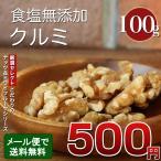 食塩無添加 くるみ 100g クルミ 胡桃 ナッツ  おつまみ おやつ ロースト メール便 ポイント消化 送料無料   簡易包装 ポイント