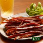 北海道産 鮭とば(カット)130g ぐるめ食品 大容量 メール便で送料無料  増毛 鮭 干物 シャケ おつまみ 酒 お酒 海産物
