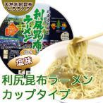 利尻昆布ラーメンカップ  麺タイプ 1個【北海道/利尻/コンブ/らーめん/マツコ/】