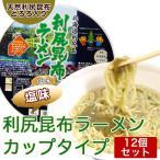 利尻昆布ラーメンカップ  麺タイプ 12個セット【北海道/利尻/コンブ/らーめん/マツコ/】