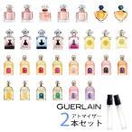 ゲラン GUERLAIN アトマイザー 選べる2本セット 各1.5ml 香水 レディース 【メール便送料無料】