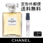 -CHANEL- シャネル No.5 オープルミエール 1.5ml (ミニチュア)