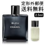 -CHANEL- シャネル ブルー ドゥ シャネル EDT 2.5ml (ミニチュア)