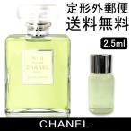 -CHANEL- シャネル N°19 プードレ オードゥ パルファム EDP 2.5ml (ミニチュア)