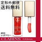 -CLARINS- クラランス コンフォート リップ オイル #03 レッドベリー