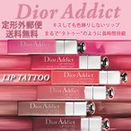 -Dior- ディオール アディクト リップ ティント