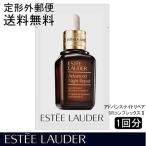 ESTEE LAUDER- エスティローダー アドバンス ナイト リペア SR コンプレックス II【1回分】
