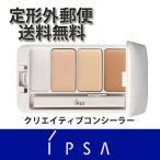 -IPSA- イプサ  クリエイティブコンシーラー