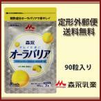 森永乳業 特許成分配合 オーラバリア 90粒入 (アルミパウチ容器)
