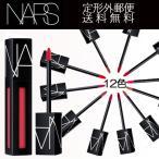 -NARS- ナーズ パワーマットリップピグメント  選べる12色