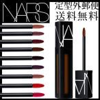 -NARS- ナーズ パワーマットリップピグメント  選べる6色
