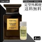 -TOM FORD- トムフォード タバコ バニラ オードパルファム EDP 4ml (ミニチュア)
