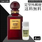 -TOM FORD- トムフォード ジャスミン ルージュ オードパルファム EDP 4ml (ミニチュア)